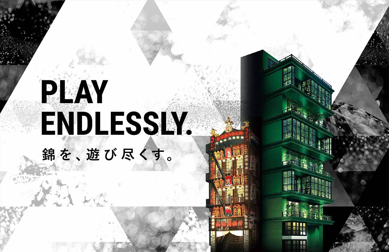 PLAY ENDlESSLY 錦を、遊び尽くす。